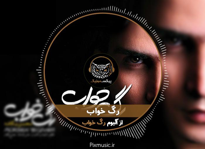 آکورد گیتار آهنگ رگ خواب از محسن یگانه