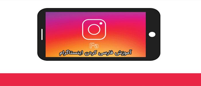 فارسی کردن اینستاگرام اصلی با استفاده از تغییر زبان گوشی