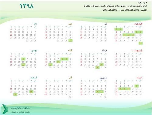 دانلود تقویم شمسی سال