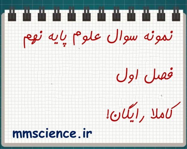 نمونه سوال فصل 1 علوم نهم