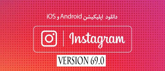 دانلود نرم افزار اینستاگرام نسخه ی جدید Instagram برای آیفون و آیپاد با لینک مستقیم
