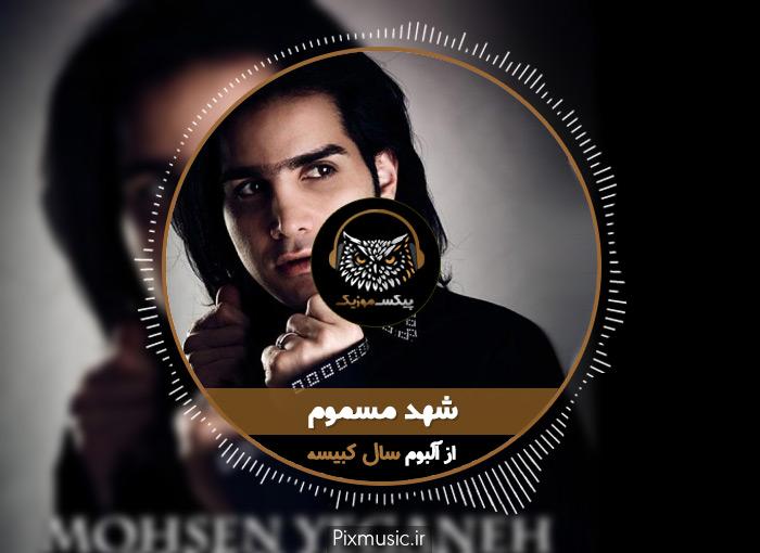 متن آهنگ شهد مسموم از محسن یگانه