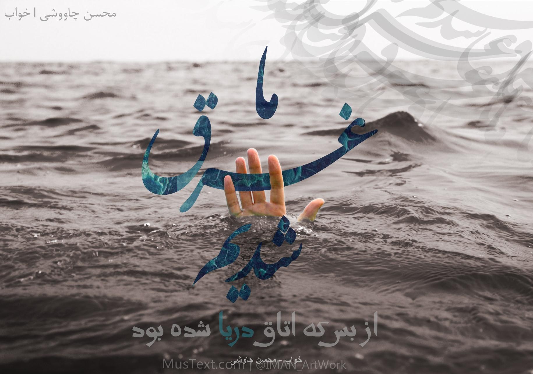 تفسیر شعر و دانلود آهنگ خواب محسن چاوشی