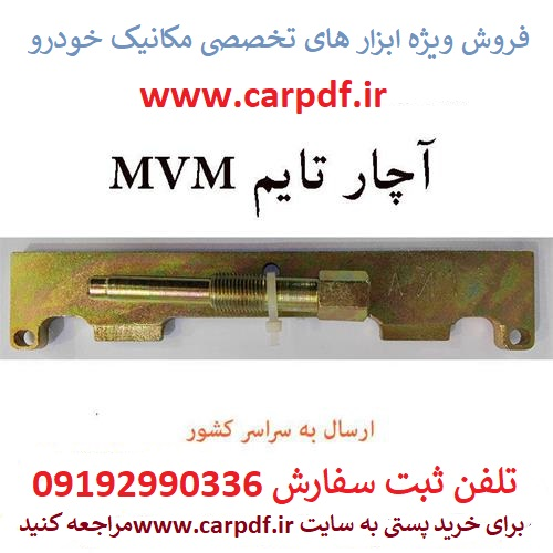ابزار تایم MVM