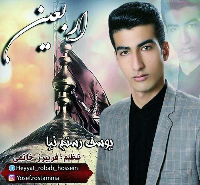http://s9.picofile.com/file/8341351500/Yousef_Rostam_Nia_Arbaein.jpg