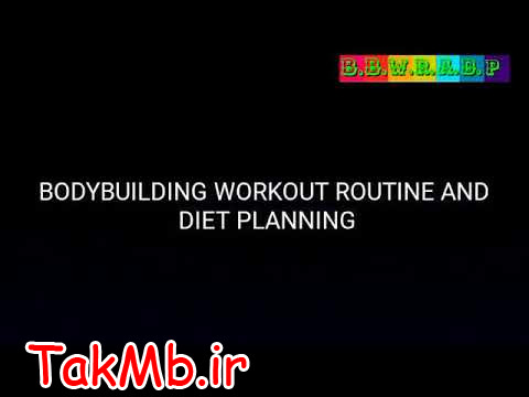 آموزش بدن سازی Bodybuilding all muscles training tips