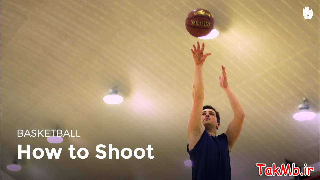 آموزش شوت زدن در بسکتبال How to Shoot | Basketball