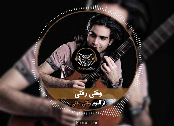آکورد گیتار آهنگ وقتی رفتی از محسن یگانه