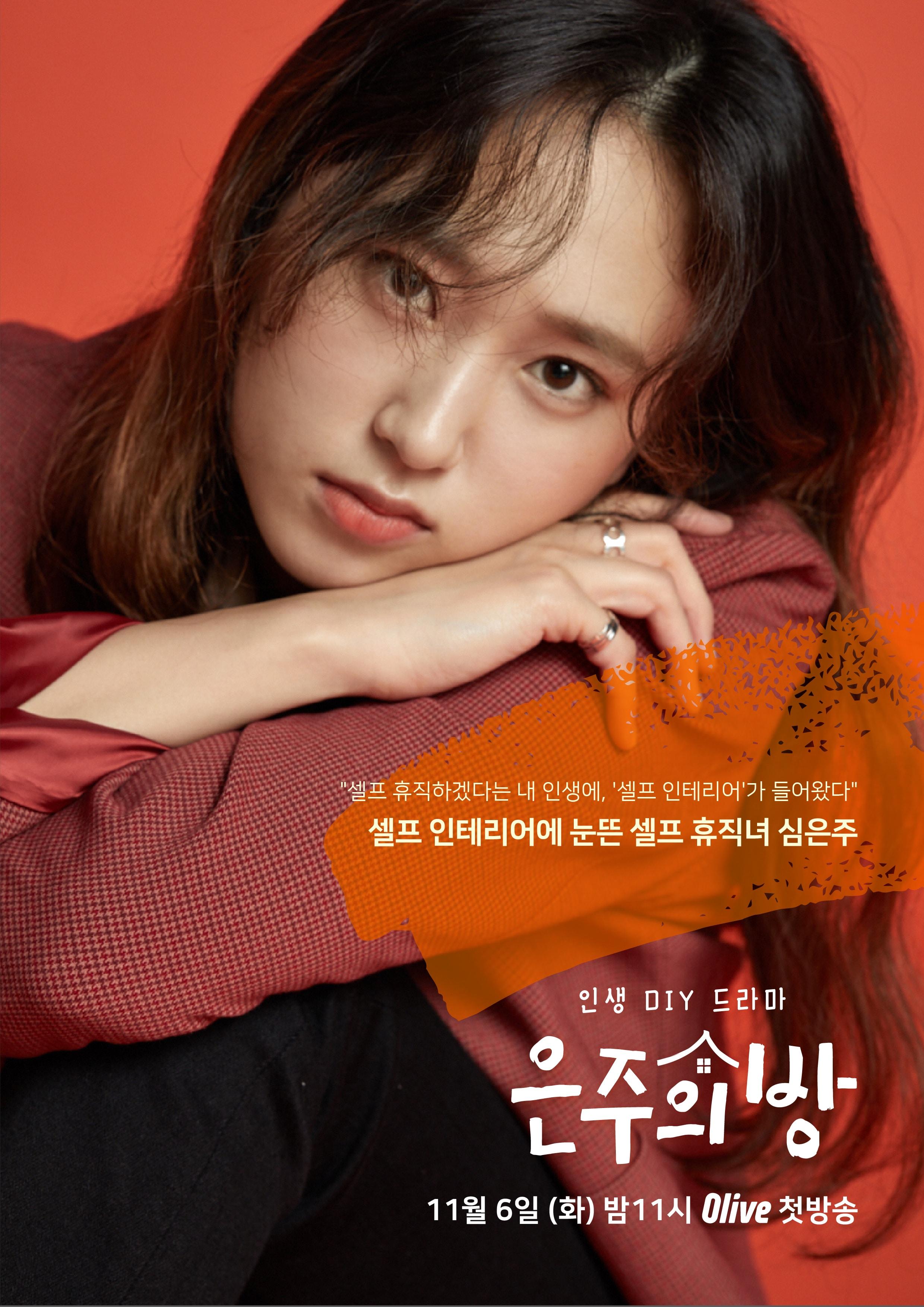 [تصویر:  Eun_Joos_Room1.jpg]