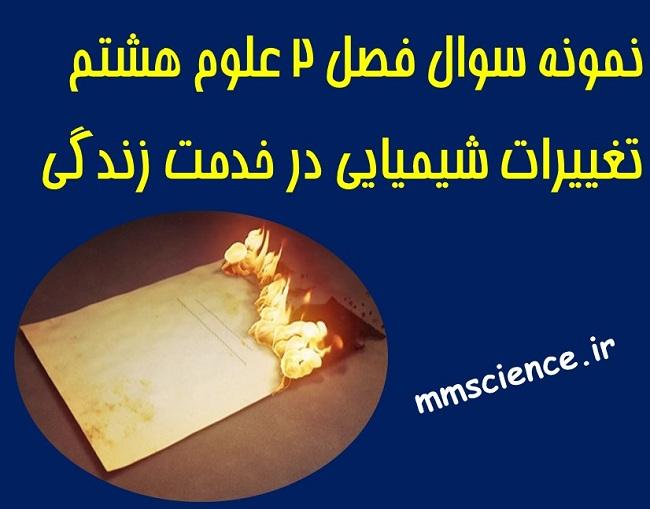 نمونه سوال فصل دو علوم هشتم - تغییرات شیمیایی