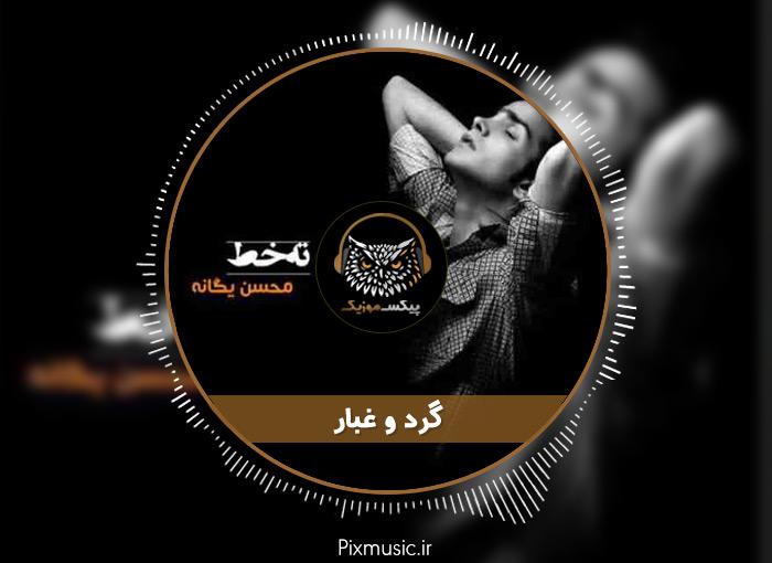 آکورد گیتار آهنگ گرد و غبار از محسن یگانه