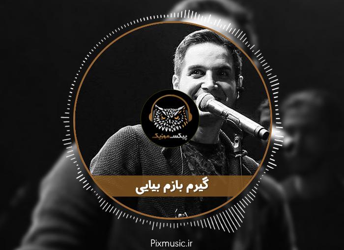 آکورد گیتار آهنگ گیرم بازم بیایی از محسن یگانه