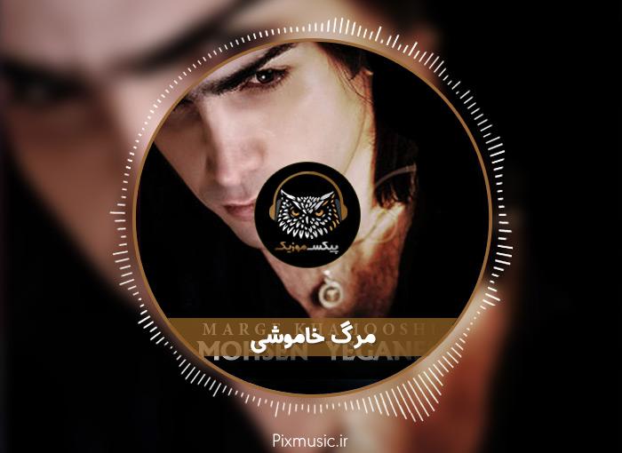 دانلود آهنگ مرگ خاموشی از محسن یگانه