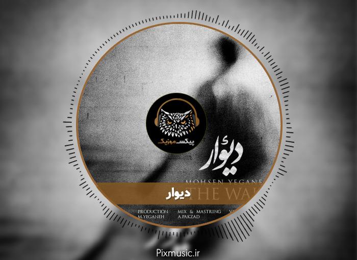 دانلود آهنگ دیوار (ورژن جدید) از محسن یگانه