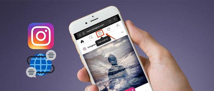 آموزش قرار دادن پست جدید در اینستاگرام بدون نیاز به اپلیکیشن اینستاگرام
