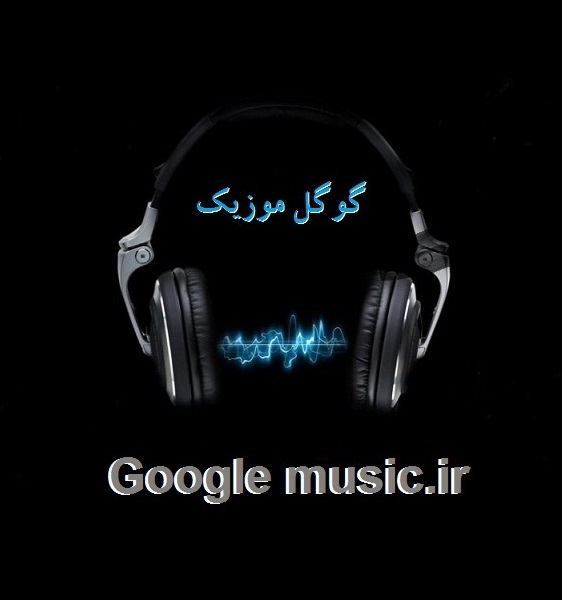 گوگل موزیک دات ای ار