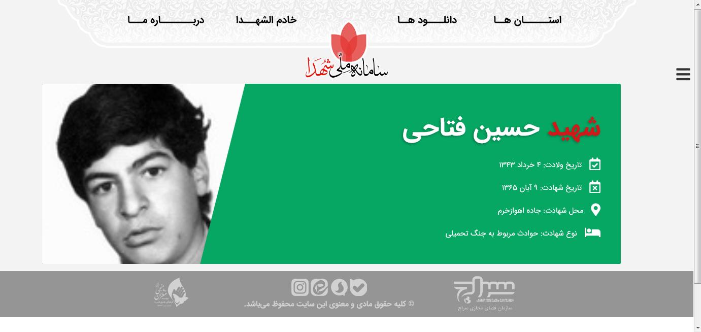 شهید حسین فتاحی میاب
