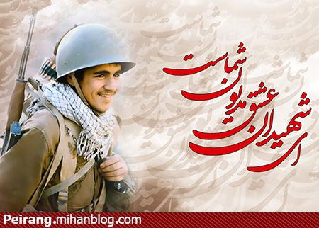 شهیدان زنده اند الله اکبر