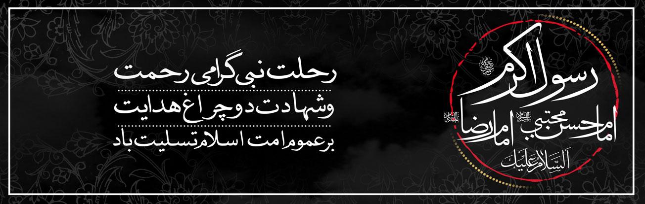 رحلت جانگداز پیامبر خوبی ها و شهادت فرزندان گرامیشان امام حسن مجتبی (ع) و امام رضا (ع) را تسلیت می گوئیم.