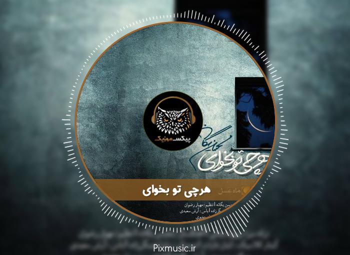 آکورد گیتار آهنگ هرچی تو بخوای از محسن یگانه
