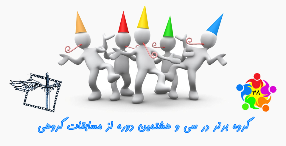 [تصویر:  Celebration_38.png]