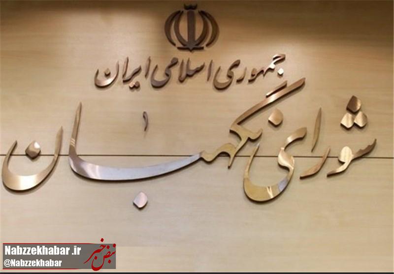 ۲۲ ایراد و اشکال شورای نگهبان به لایحه جنجالی CFT اعلام شد