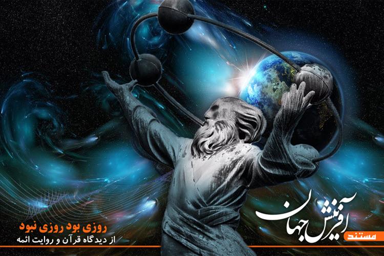 مستند داستان آفرینش | mahdimouood.ir
