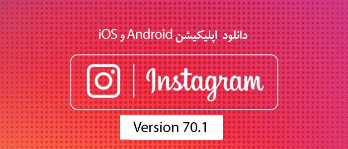 دانلود نرم افزار Instagram Version 70.1 برای آیفون، آیپد و آیپاد لمسی