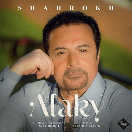 دانلود آهنگ جدید شاهرخ به نام الکی
