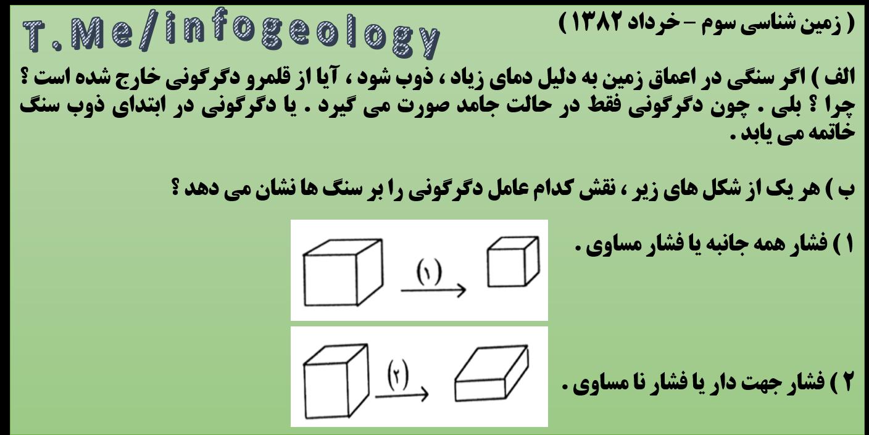 21 - سوال امتحانی زمین شناسی سوم - خرداد 1382 .