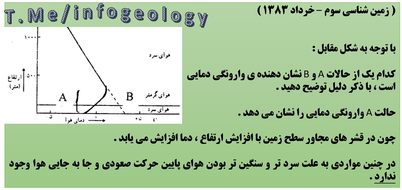 25 - سوال امتحانی زمین شناسی سوم - خرداد 1383 .