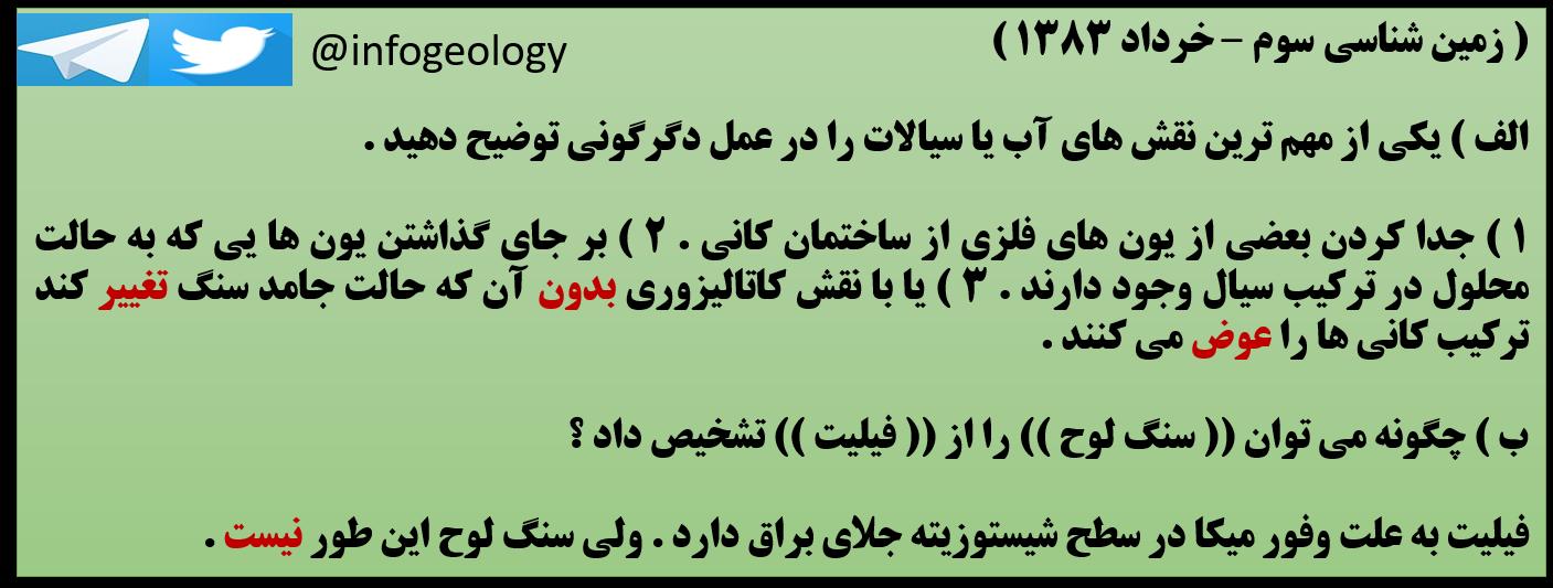 16 - سوال امتحانی زمین شناسی سوم - خرداد 1383 .