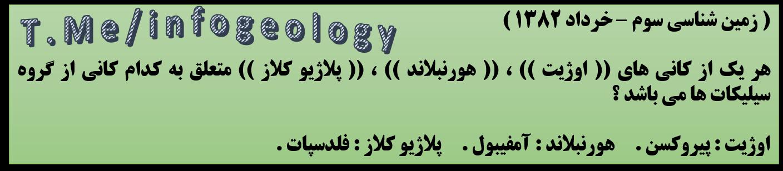 36 - سوال امتحانی از زمین شناسی سوم . ( خرداد 1382 )