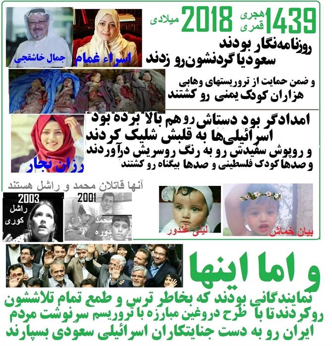 خاشقچی + یمن + سال 2018