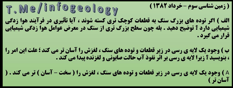 56 - سوال امتحانی زمین شناسی سوم - خرداد 1382 .