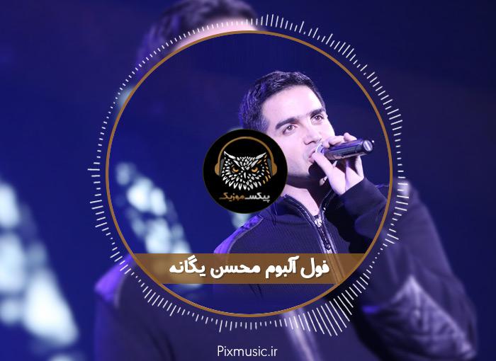 فول آلبوم محسن یگانه