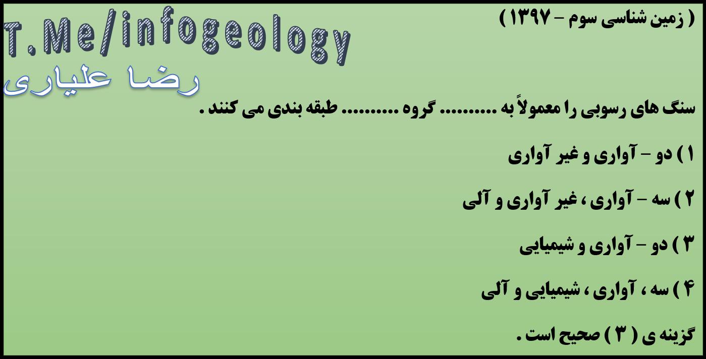 66 - سوال امتحانی زمین شناسی سوم - 1397 .