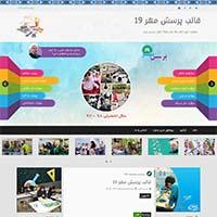قالب وبلاگ پرسش مهر 19 برای بلاگفا با طراحی حرفه ای و ریسپانسیو