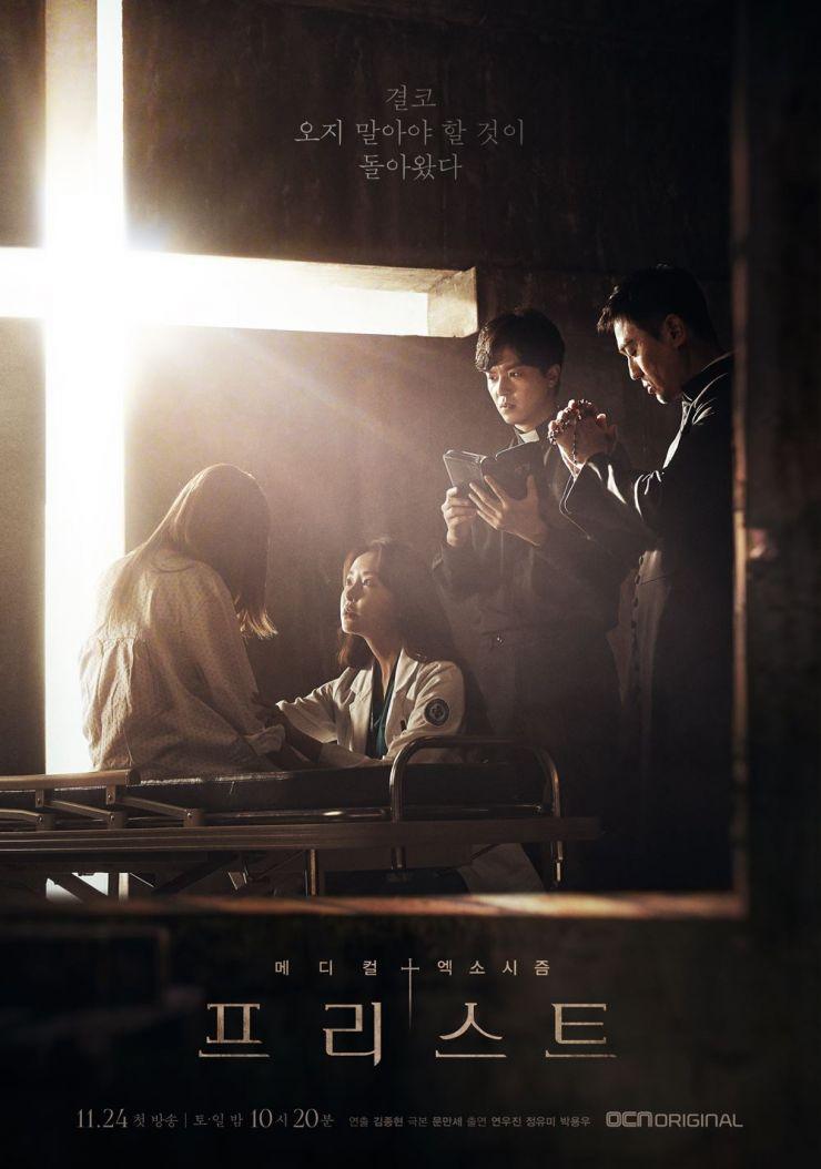 [تصویر:  Priest_Poster1.jpg]