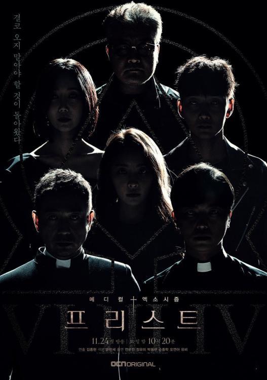 [تصویر:  Priest_Poster4.jpg]
