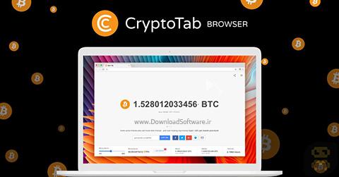 نرم افزار Cryptotab Browser ماین بیت کوین با کامپیوتر کسب بیت کوین رایگان با مرورگر اینترنت