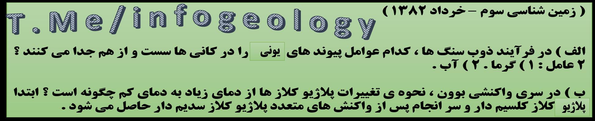 85 - سوال امتحانی زمین شناسی سوم . خرداد 1382 .