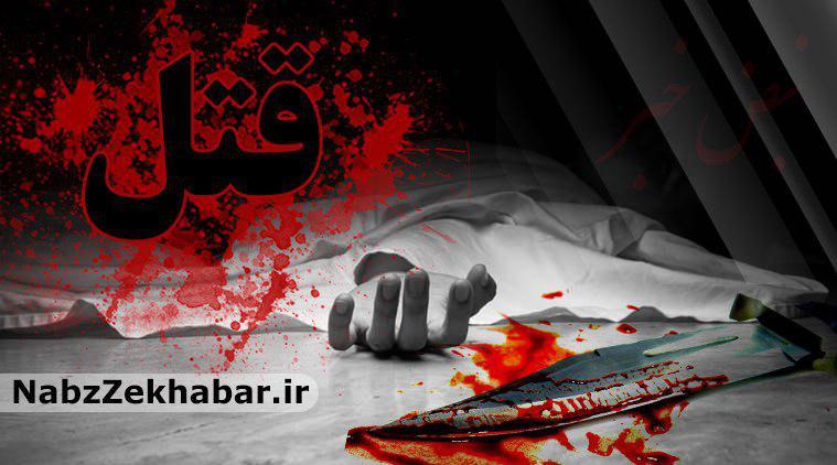 قتل فجیع زن باردار پس از تجاوز؛ دیه را دولت میدهد!