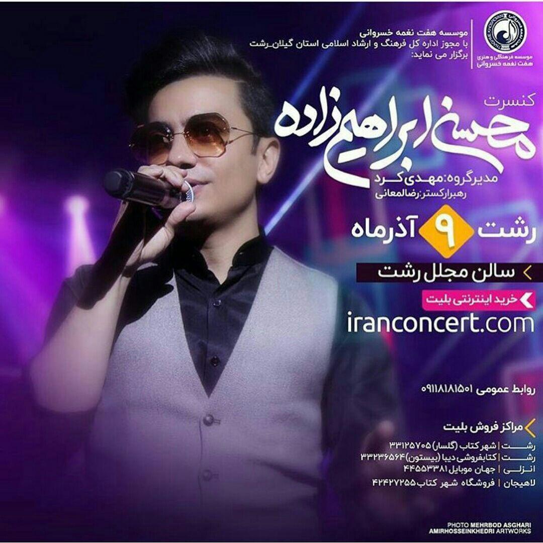 """کنسرت """"محسن ابراهیم زاده"""" در رشت"""