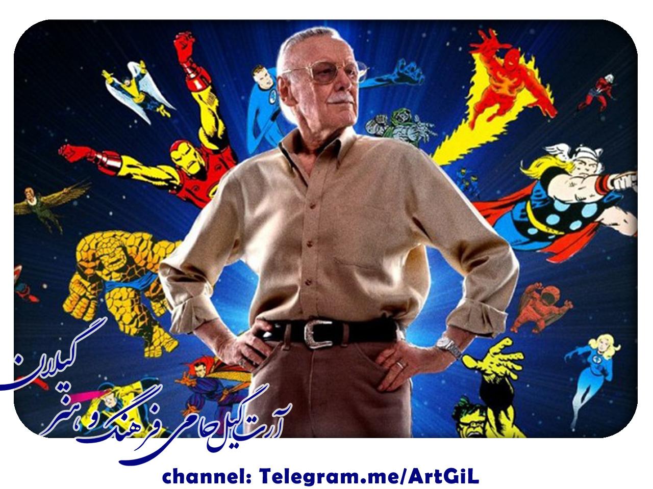 نگاهی به زندگینامه خالق شخصیتهای قهرمان، شگفت انگیز و رنگارنگ
