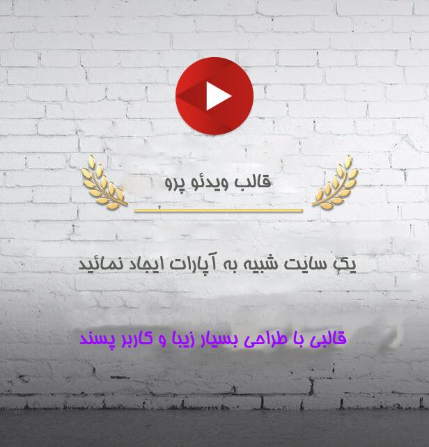 ویدیو videopro فراتر از آپارات