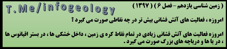 120 - سوال امتحانی زمین شناسی یازدهم - فصل 6 . 1397 .