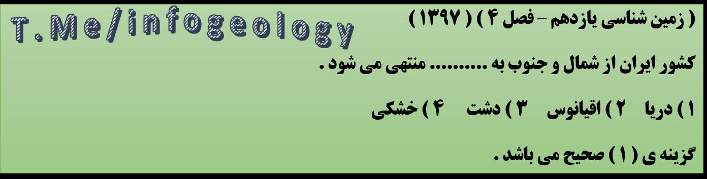 128 - تست از فصل 4 زمین شناسی یازدهم .