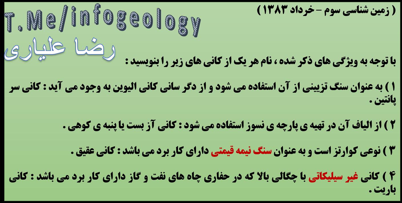 139 - سوال امتحانی زمین شناسی سوم . تغییر رشته . دی 1396 .