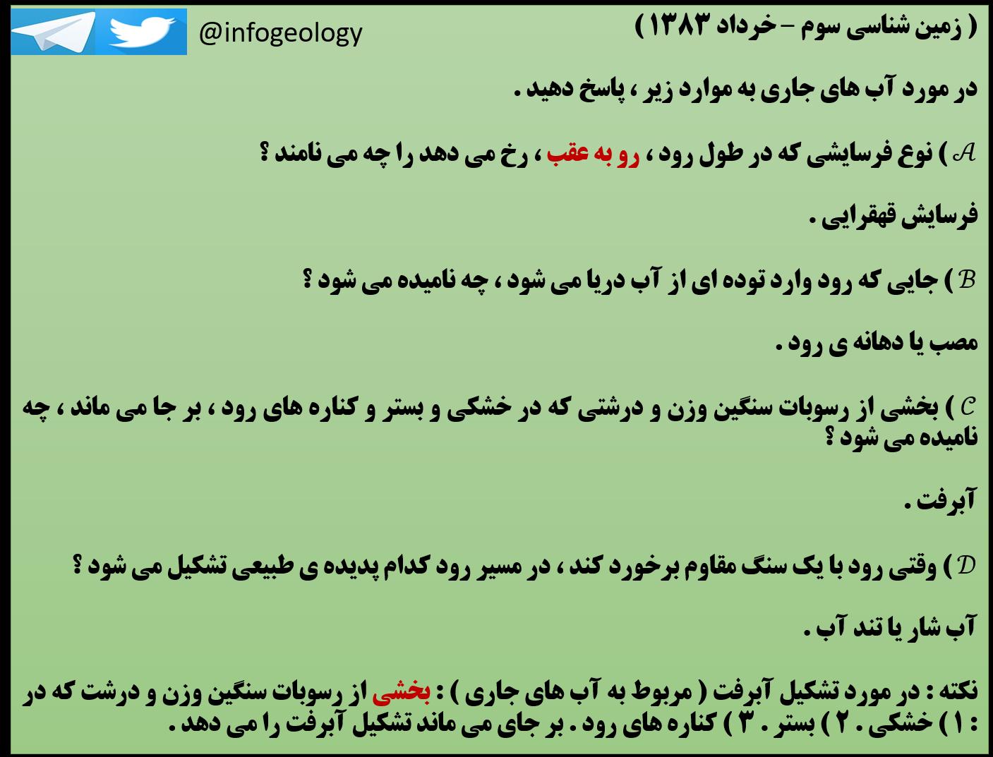143 - سوال امتحانی زمین شناسی سوم . خرداد 1383 .